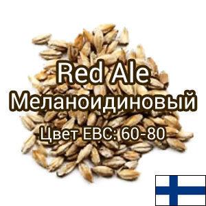 Солод меланоидиновый Red Ale Viking Malt
